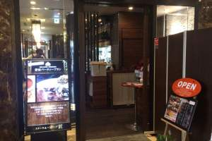 【カレー食べ歩き】新宿御苑 ステーキ&ハンバーグ「匠」アパホテル