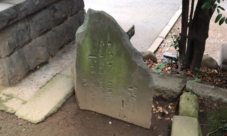 新宿 諏訪神社 石碑