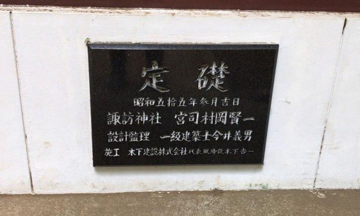 新宿 諏訪神社 定礎