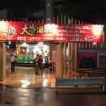 【500円 激安】今日から開催した「大つけ麺博 大感謝祭」に行ってきた!