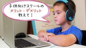 【知らないと失敗】子供向けオンライン英会話スクールのメリット・デメリット【英語】