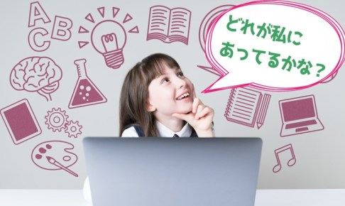 【英語】子供(小学生)向けオンライン英会話スクール比較ランキング
