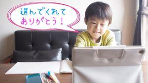 【知らないと失敗】子供向けオンライン英会話スクールの選び方【英語】