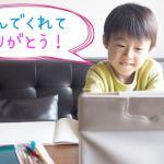 【知らないと絶対失敗】子供向けオンライン英会話スクールの選び方