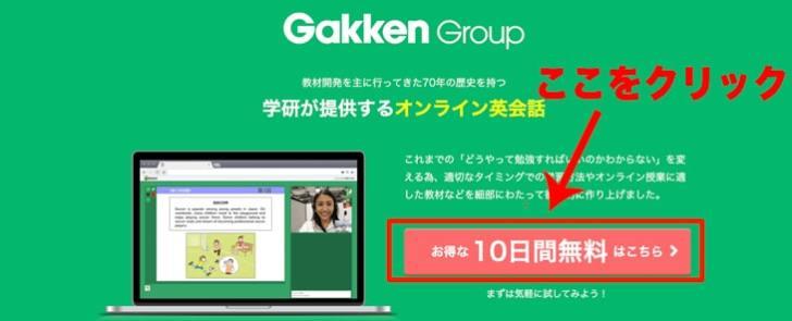 Kiminiオンライン英会話 無料体験申し込み