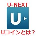 U-NEXT Uコインとは