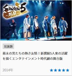 U-NEXT 舞台 幕末奇譚 SHINSEN5 ~外伝~