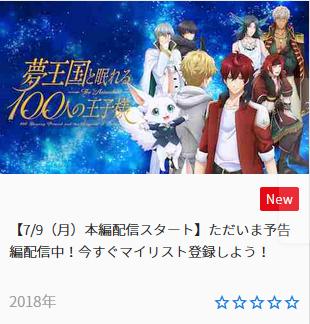 2018年夏アニメ「夢王国と眠れる100人の王子様 通称(夢100)」