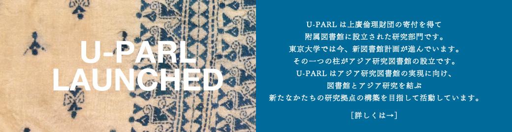 U-PARLは上廣倫理財団の寄付を得て附属図書館に設立された研究部門です。 東京大学では今、新図書館計画が進んでいます。 その一つの柱がアジア研究図書館の設立です。 U-PARLはアジア研究図書館の実現に向け、図書館とアジア研究を結ぶ 新たなかたちの研究拠点の構築を目指して活動しています。 [詳しくは→]