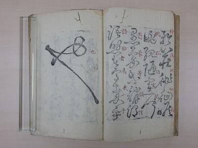 ※金麟厚書『草書千字文』(朝鮮本、木版、現在U-PARL所蔵)