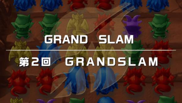 第2回GLANDSLAMTOP画像