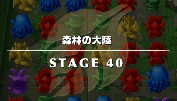 STAGE40-1