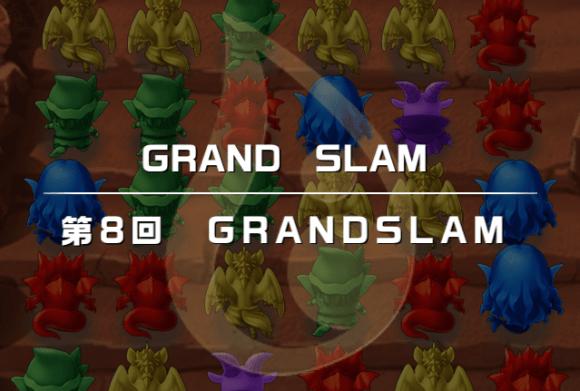 第8回グランドスラムTOP