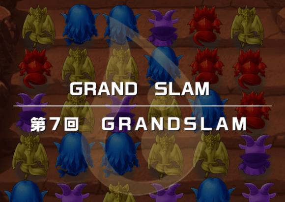 第7回グランドスラムTOP