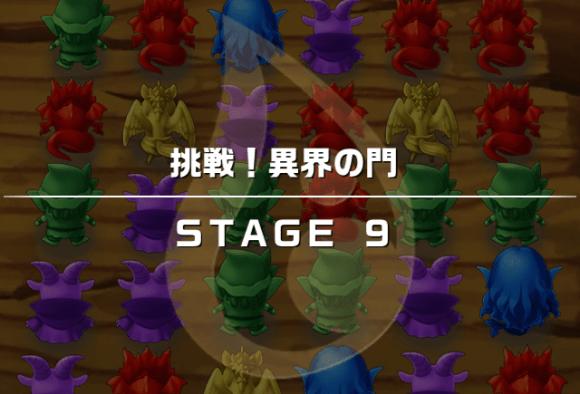 異界の門-木の邪神マラグス編-STAGE9画像