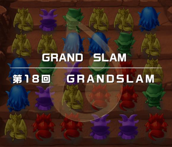 第18回グランドスラム_opening