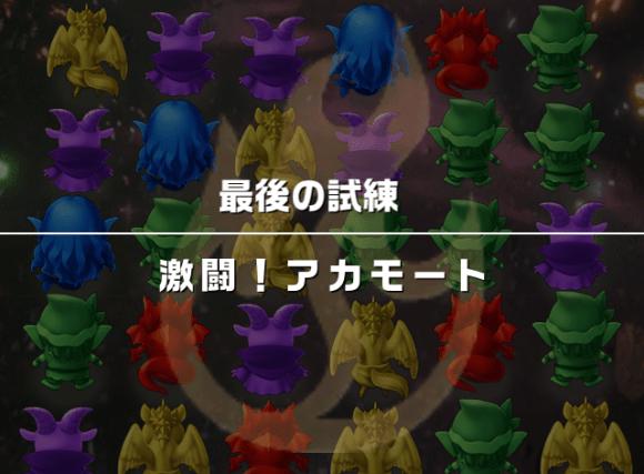 究極アカモート_opening