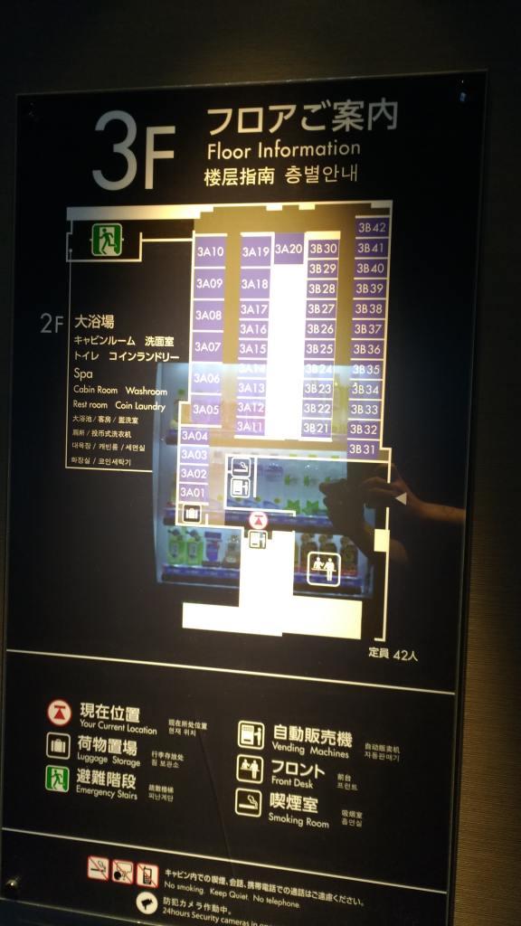 関西空港 ファーストキャビン