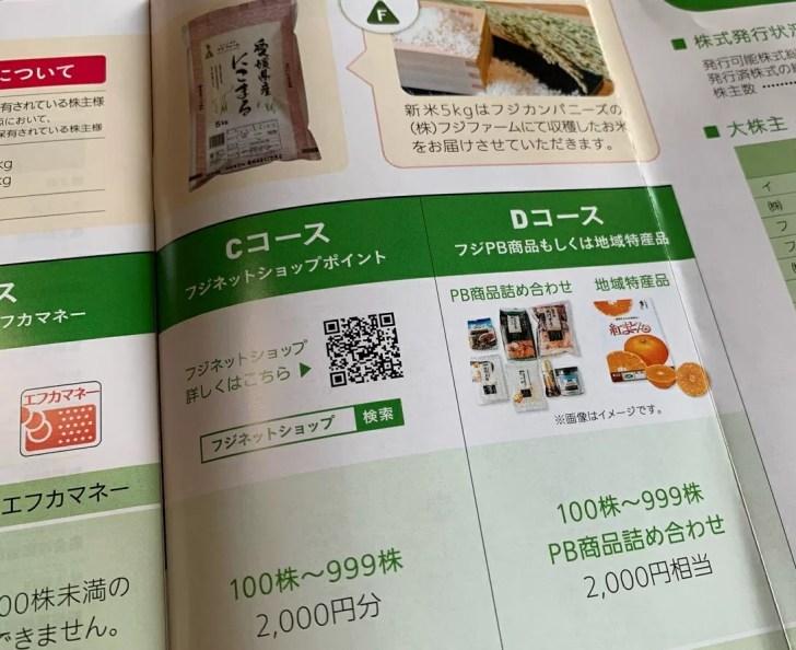 フジの株主優待カタログ