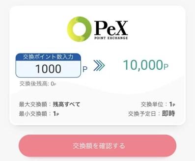「Pexポイント」