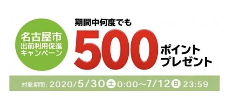 名古屋の出前館キャンペーン