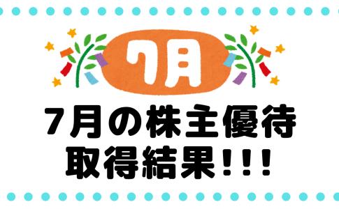 7月の株主優待取得結果タイトル