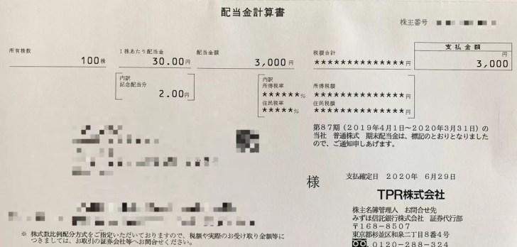 TPRの期末配当金計算書(2020年3月期)
