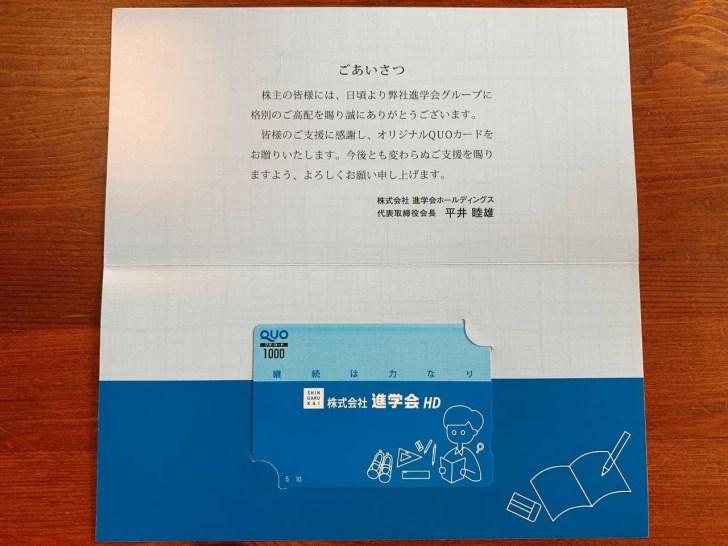 進学会HDの株主優待(クオカード1000円分)2020年3月期