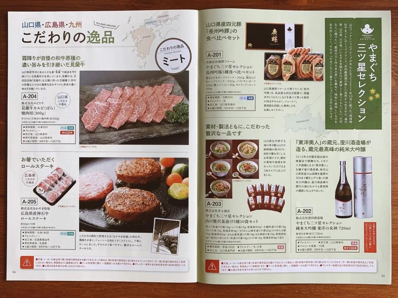 山口FGの株主優待カタログ