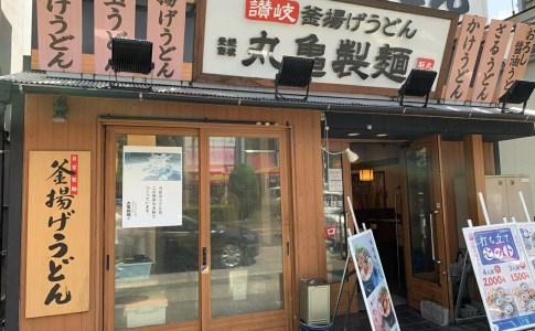 丸亀製麺の株主優待