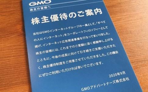 GMOアドパートナーズ(4784)の株主優待品