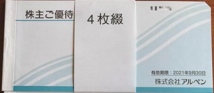 アルペンの株主優待券(500円×4枚)