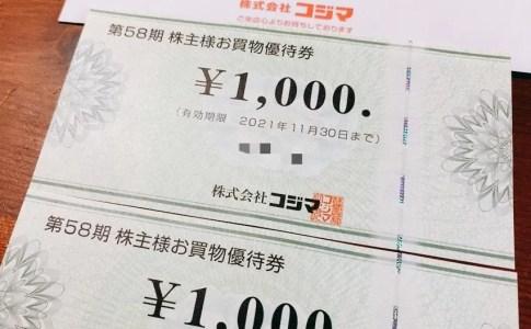 コジマ(7513)の株主優待品