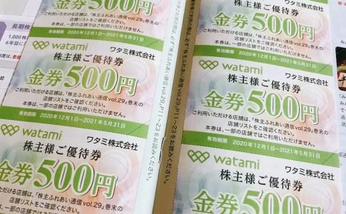 ワタミ(7522)の株主優待品(100株)