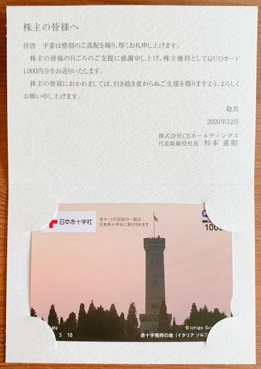 CEホールディングスの株主優待品(100株)