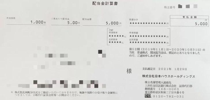 日本ハウスールディングスの配当金計算書