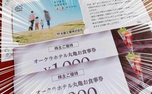 大倉工業(4221)からの株牛優待品