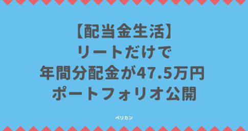 【配当金生活】リートだけで年間分配金が45万円 ポートフォリオ公開します