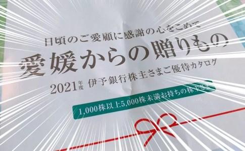 伊予銀行 (8385)の株主優待カタログ