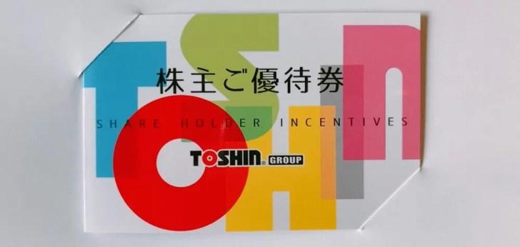 トーシンホールディングス(9444)の株主優待品