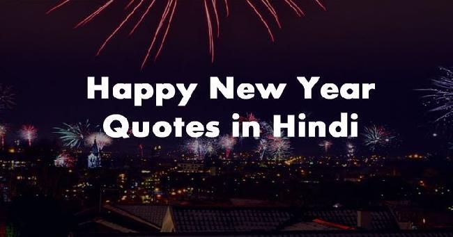 Happy New Year 2019 Hindi Shayari Inspirational Quotes