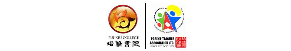 Pui Kiu College College Parent-Teacher Association Limited - Pui Kiu PTA