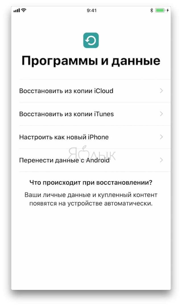how-set-up-new_iphone-yablyk Синхронизация с iCloud или резервные копии: какая разница и что лучше?