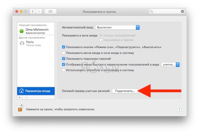 fix-macos-high-sierra-hack-yablyk Как защитить Mac от взлома в macOS High Sierra