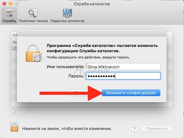fix-macos-high_sierra-hack-yablyk Как защитить Mac от взлома в macOS High Sierra