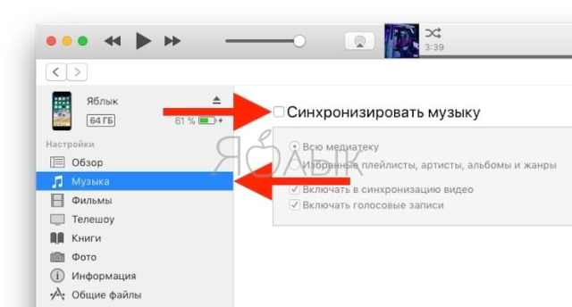 add-music-song-from-computer-to-iphone-or-ipad-yablyk Как скачать музыку на iPhone или iPad: все лучшие способы слушать музыку на iOS в 2018 году