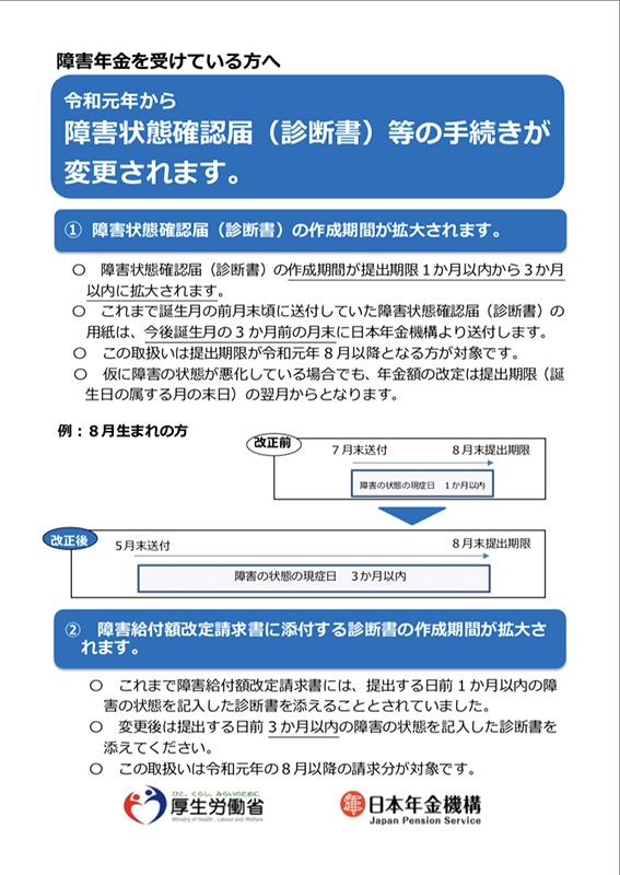 障害年金受給者の手続きの変更について|日本年金機構 Webサイトより