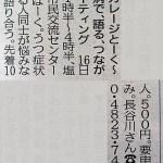 『MGプレス』インフォーメーション・『ガレージとーく』第84回ミーティング