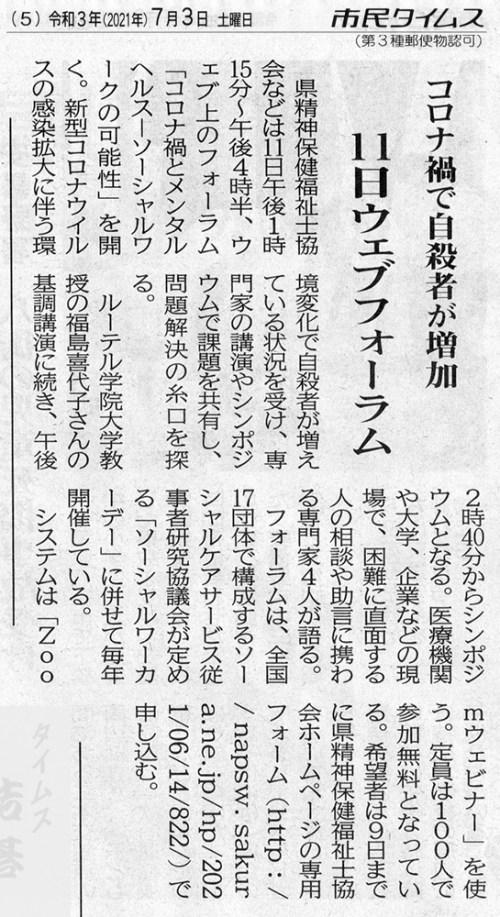 市民タイムス|長野県ソーシャルワーカーデー