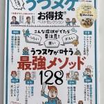 うつヌケのお得技ベストセレクション